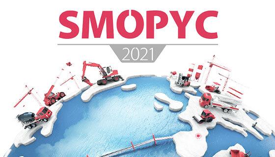 Ahern Iberica - SMOPYC 2021